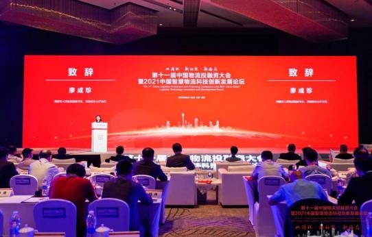 第十一届中国物流投融资大会在蓉顺利召开