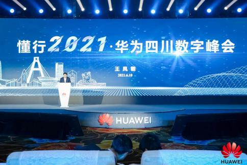 懂行2021·华为四川数字峰会在蓉成功举办