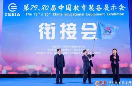 教育行业最大展会——第80届中国教育装备展示会落户开元电子娱乐网址