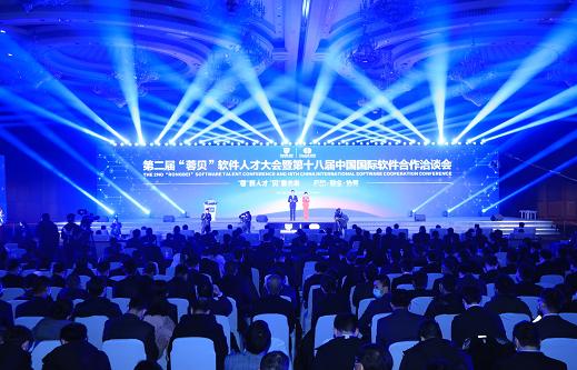 """第二届""""蓉贝""""软件人才大会暨第十八届中国国际软件合作洽谈会顺利举办"""