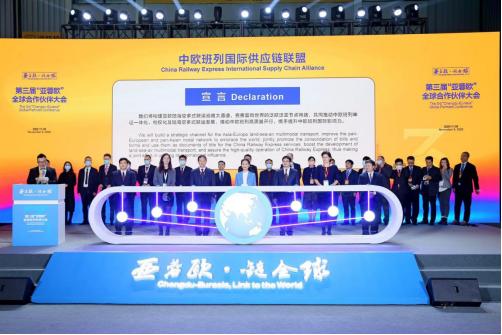 """第三届""""亚蓉欧""""全球合作伙伴大会 在蓉举办"""