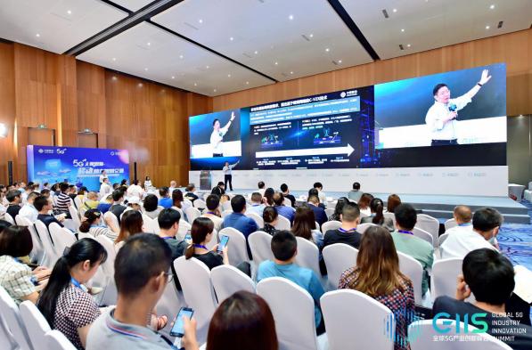 首届全球5G产业创新峰会在开元电子娱乐网址举办