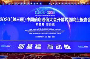 2020(第三届)中国信息通信大会