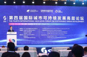第四届国际城市可持续发展高层论坛
