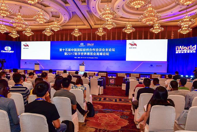 第十五届中国国际软件合作洽谈会暨2017数字世界博览会