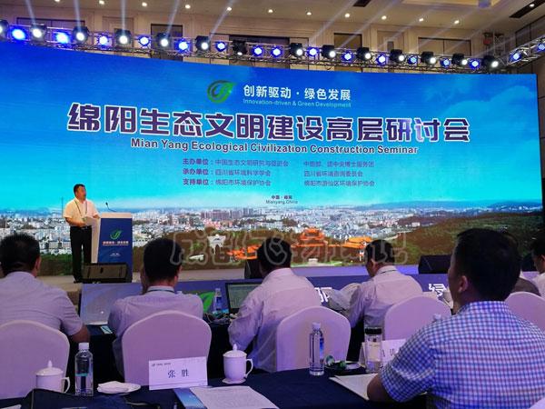 绵阳生态文明建设高层研讨会