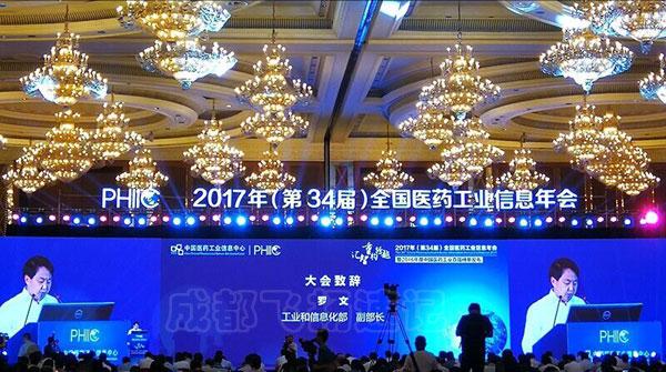 2017年第34届全国医药工业信息年会
