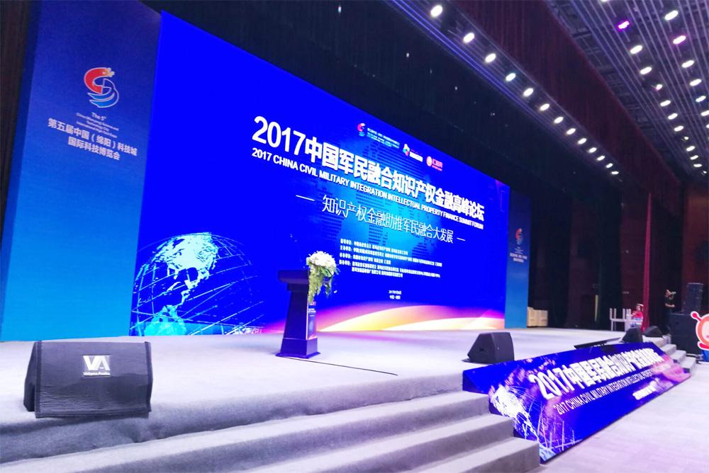 第五届中国绵阳科技城国际科技博览会