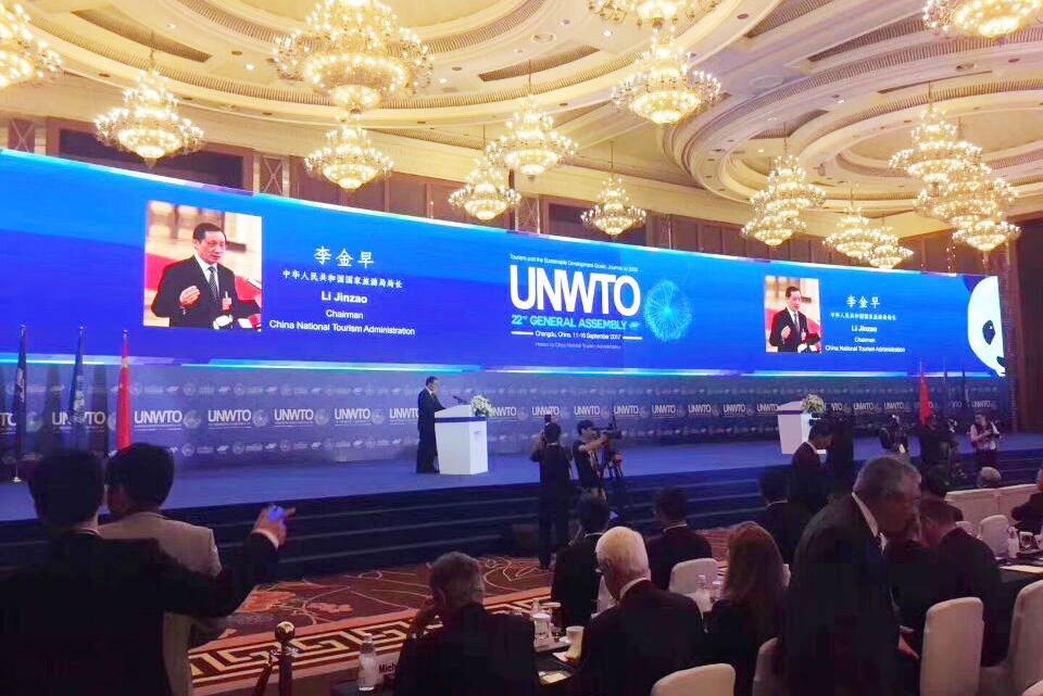 联合国世界旅游组织第22届全体大会