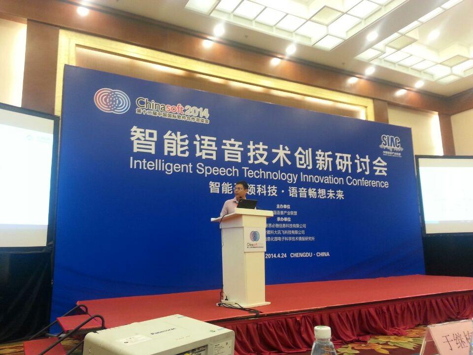 第十二届2014中国国际软件合作洽谈会