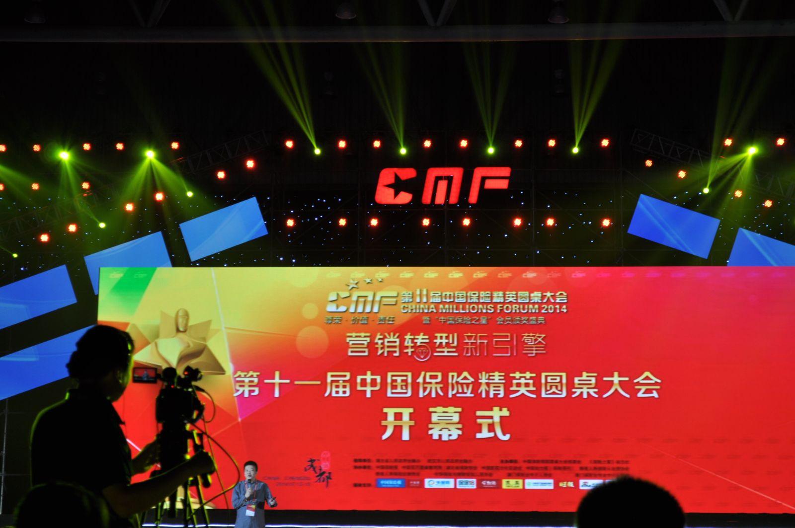 第十一届中国保险精英圆桌大会CMF