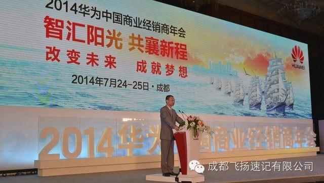 2014华为中国商业经销商年会