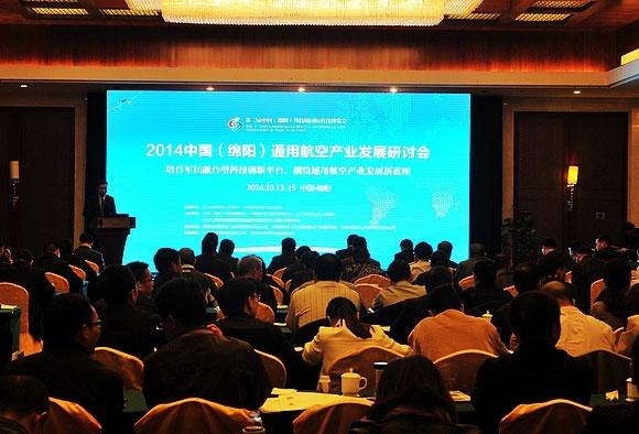 2014中国绵阳通用航空产业发展研讨会