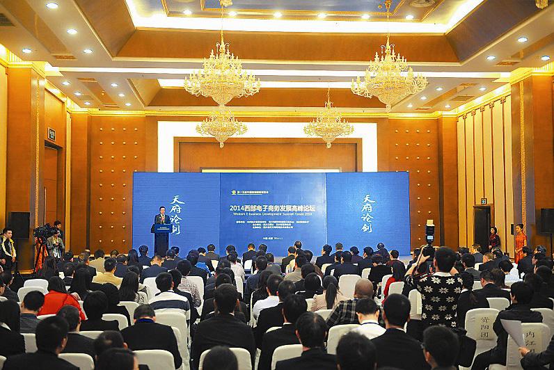 2014西部电子商务发展高峰论坛