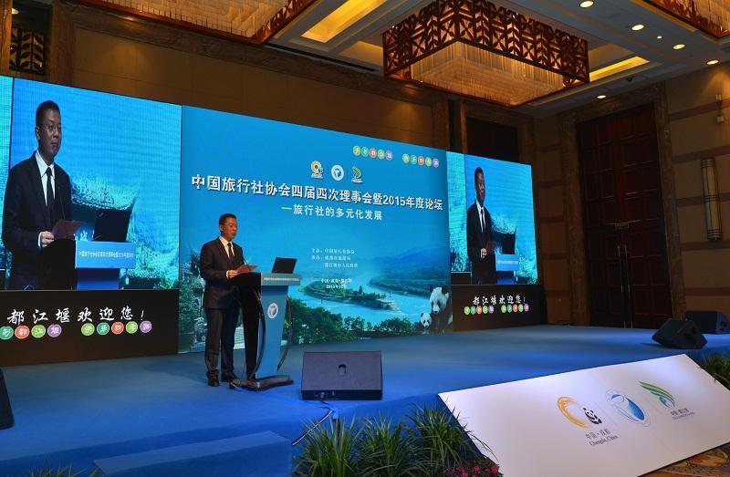 中国旅行社协会2015年度论坛