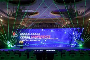 开元电子娱乐网址新经济企业俱乐部章程发布会
