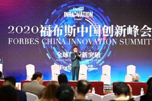 2020福布斯中国创新峰会