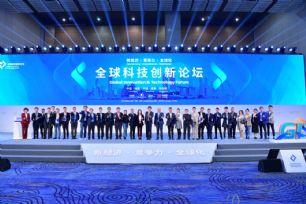 全球科技创新论坛